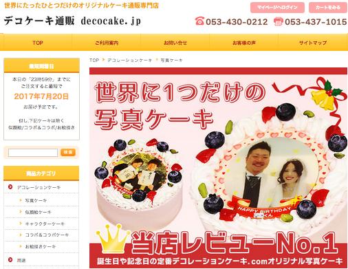 デコケーキ通販