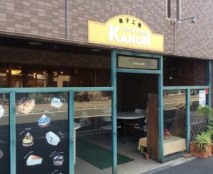 菓子工房KANON