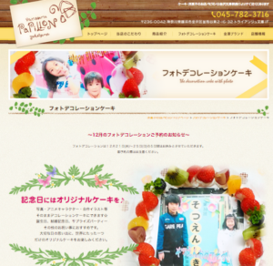 パピヨン洋菓子店