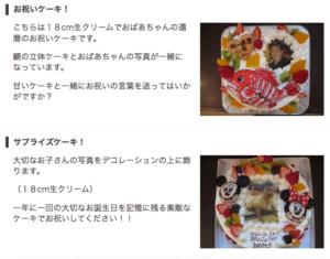 カトルセゾン菓子夢