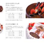 愛媛県の写真ケーキ