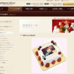 佐賀県の写真ケーキ