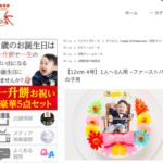 大阪の写真ケーキ
