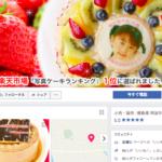 徳島県の写真ケーキ