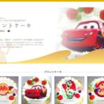 茨城県の写真ケーキ