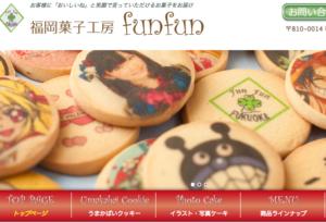 福岡菓子工房funfun