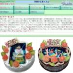 青森県で写真ケーキ