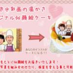 山形県で写真ケーキを注文できるケーキ屋さん
