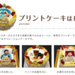 静岡県で写真ケーキを注文できるケーキ屋さん