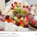 広島県で写真ケーキを注文できるケーキ屋さん