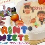 栃木県で写真ケーキを注文できるケーキ屋さん