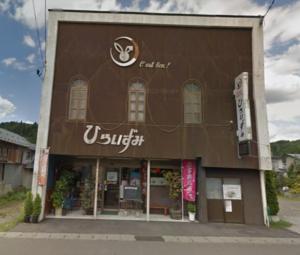 平泉菓子本舗