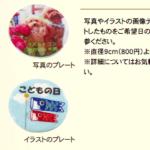 秋田県で写真ケーキを注文できるケーキ屋さん