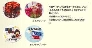 お菓子の郷 ジロー<