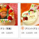 群馬県で写真ケーキを注文できるケーキ屋さん