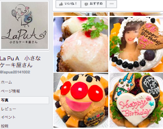 LaPuA小さなケーキ屋さん