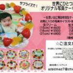 三重県で写真ケーキを注文できるケーキ屋さん