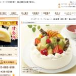富山県で写真ケーキを注文できるケーキ屋さん