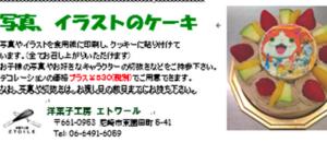 洋菓子エトワール