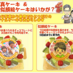 滋賀県で写真ケーキを注文できるケーキ屋さん