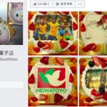 福井県で写真ケーキを注文できるケーキ屋さん