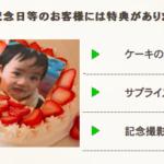 岐阜県で写真ケーキを注文できるケーキ屋さん