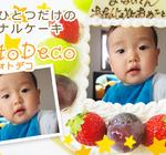 兵庫県で写真ケーキを注文できるケーキ屋さん