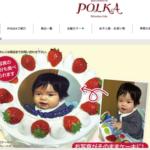 長野県で写真ケーキを注文できるケーキ屋さん