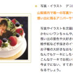 山梨県で写真ケーキを注文できるケーキ屋さん
